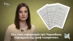 «Хай живе КПСС на Чорнобильській АЕС». Як замовчували аварію в СРСР (відео)