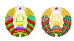 Старый и новый гербы Республики Беларусь
