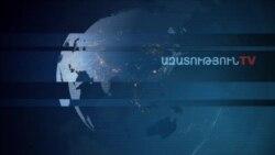 «Ազատություն» TV-ի լրատվական կենտրոն, 15-ը հունվարի, 2019թ