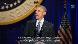 Все что нужно знать крымчанам о последней речи Барака Обамы (видео)