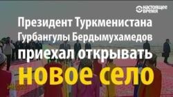 """Барои президенти Туркманистон деҳаи """"муваққатӣ"""" сохтанд"""
