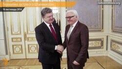 Штайнмаєр закликає всі сторони конфлікту на Донбасі виконувати мінські домовленості