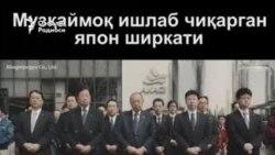 Кечирим сўрашни японлардан ўрганинг