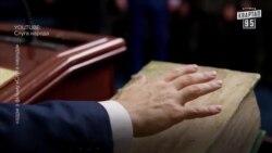 Інавгурація президента. Якими були церемонії попередніх президентів (відео)