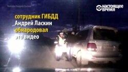 Честного гаишника уволили, когда он опубликовал видео, где ему пытаются дать взятку
