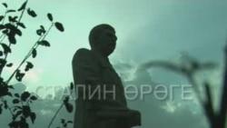 Сталин өрәге