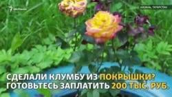 В Казани ТСЖ оштрафовали за благоустройство