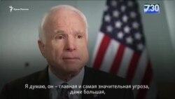 Сенатор Маккейн: Путин опаснее «Исламского государства» (видео)