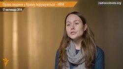 Права людини у Криму порушуються - HRW