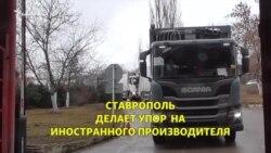 Ставрополь закупает иностранную технику