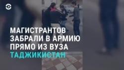 Азия: студентов в Таджикистане забрали в армию прямо из вуза