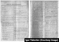 Анкета арестованного Алексея Бельченкова