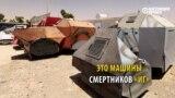 """Как боевики """"ИГ"""" делают машины для смертников-террористов"""