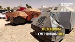 """Как боевики """"ИГ"""" делают специальные машины для смертников-террористов"""
