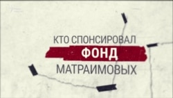 Кто спонсировал фонд Матраимовых