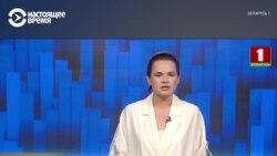 Светлана Тихановская: «Власть угрожает нам Майданом»