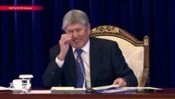 Азия. Последнее слово Атамбаева-президента. 21 ноября
