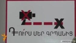 «Դուրս մեր գրպանից» նախաձեռնությունը բողոքի ավտոերթ կանցկացնի
