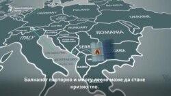 Балканска игра или политичко-воена машинерија на Кремљ?