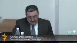 Албек Ибраимов мэрликке жалгыз талапкер