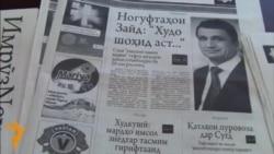 """Сомонаи """"ИмрӯзNews"""" фаъол мешавад"""