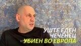 Убиени чеченци низ Европа, критичари на Кадиров
