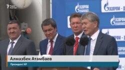"""Российский """"Газпром"""" построит в Кыргызстане школу"""