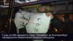 Дар Санкт Петербург ва Екатеринбург тарафдорони Навалнийро боздошт намуданд.