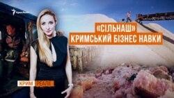 Бізнес у Криму дружини Пєскова