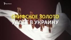Felemenk mahkemesi «skit altınlarını» Ukrainağa qaytarmağa qarar aldı (video)