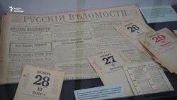 Первые жертвы советских политических репрессий