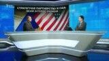 Стратегічне партнерство України і США у новому форматі