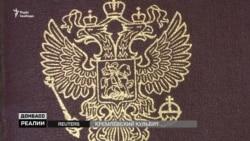 Зачем Путин раздает российские паспорта жителям Донбасса? (видео)