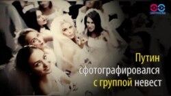 """""""Страна фейков"""": соцсети смеются над """"невестами"""" Путина"""