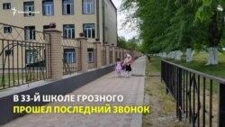 """В школах Грозного прошел """"Последний звонок"""""""