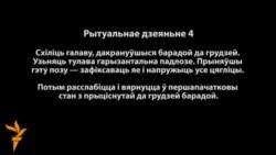 Сяргей Скрабец: рытуальнае дзеяньне-4