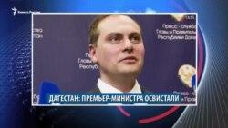 Видеоновости Кавказа 3 мая