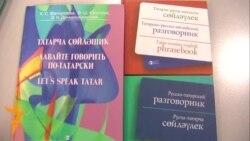 КФУда түләүсез татар теле курслары ачыла